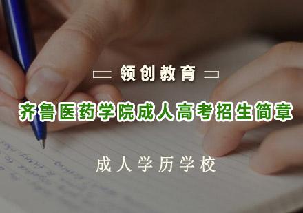 青島成人高考培訓-齊魯醫藥學院成人高考招生簡章