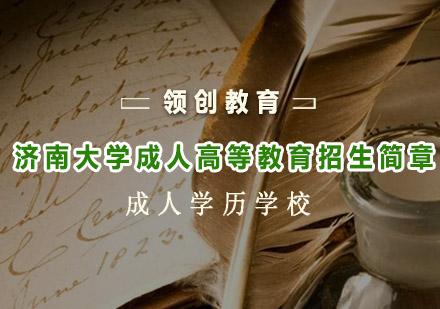 青島成人高考培訓-山東交通學院成人高等教育招生簡章