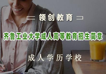 青島成人高考培訓-齊魯工業大學成人高等教育招生簡章