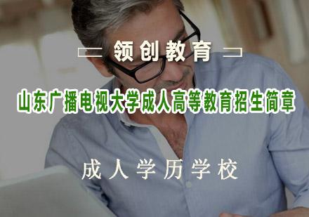 青島成人高考培訓-山東廣播電視大學成人高等教育招生簡章