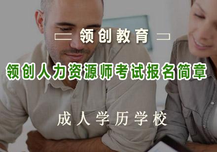 青島人力資源管理師培訓-領創人力資源師考試報名簡章