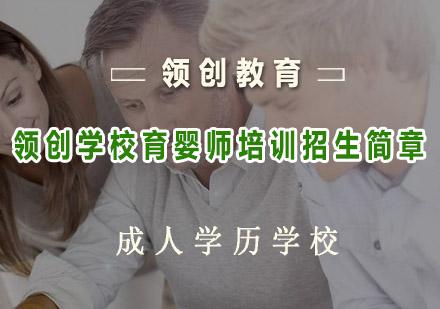 青島育嬰師培訓-領創學校育嬰師培訓招生簡章