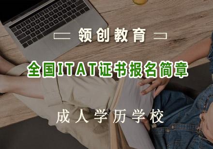 青島ITAT培訓-全國ITAT證書報名簡章