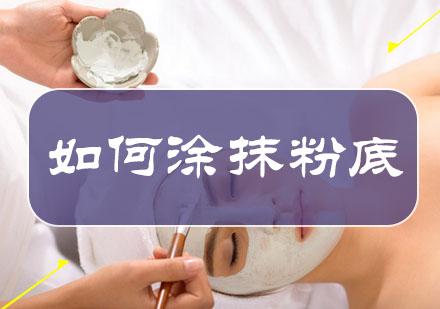干貨——冬季皮膚干燥,教你如何涂抹粉底