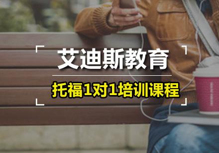 廣州艾迪斯教育_托福1對1培訓課程