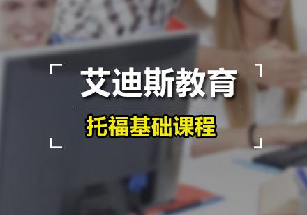 廣州艾迪斯教育_托福基礎課程