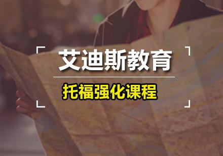 廣州艾迪斯教育_托福強化課程