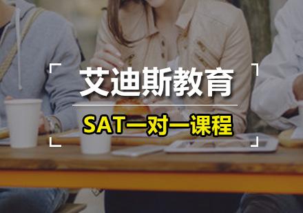 廣州艾迪斯教育_SAT一對一課程