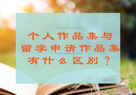 個人作品集與留學申請作品集有什么區別?