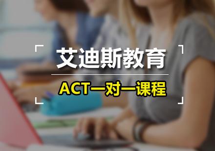 广州ACT培训-ACT一对一课程