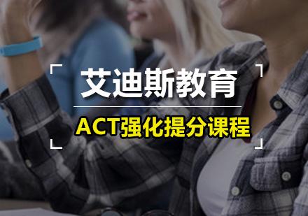 广州ACT培训-ACT强化提分课程