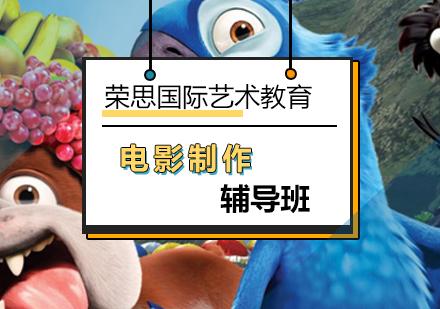 北京影視制作培訓-電影制作輔導班
