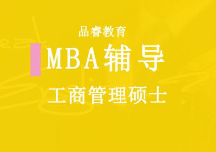 MBA輔導
