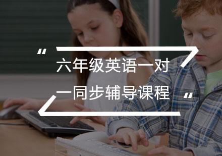 福州小學輔導培訓-六年級英語一對一同步輔導課程