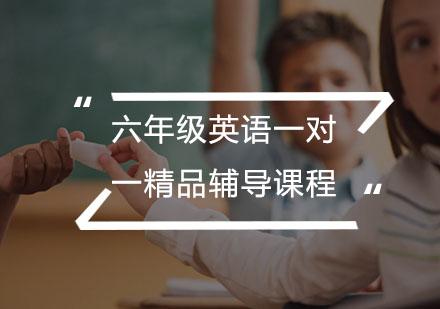 福州小學輔導培訓-六年級英語一對一精品輔導課程