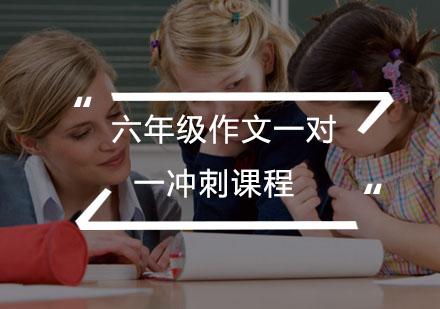 福州小學輔導培訓-六年級作文一對一沖刺課程
