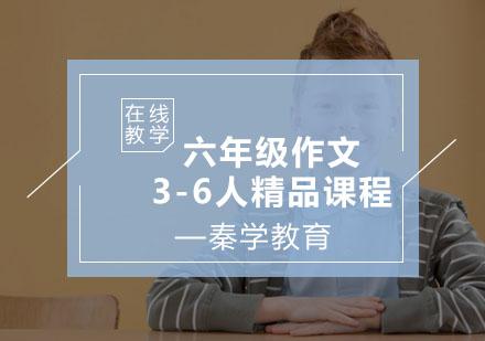 福州小學輔導培訓-六年級作文3-6人精品課程