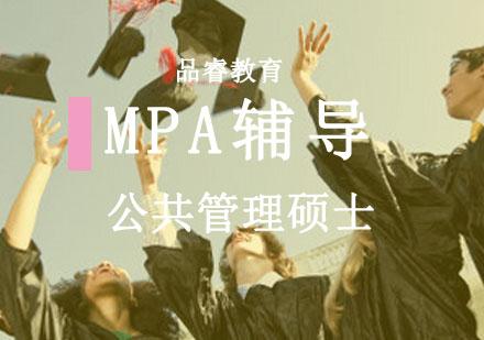 重慶MPA培訓-MPA輔導