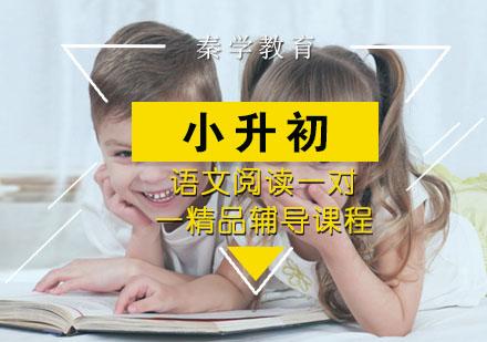 福州小升初培訓-小升初語文閱讀一對一精品輔導課程