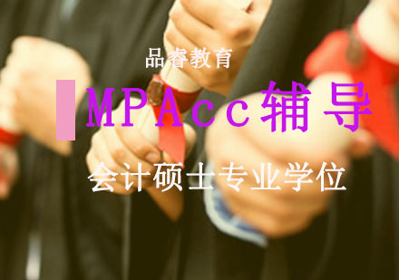 MPAcc輔導