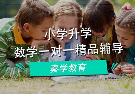 福州小升初培訓-小學升學數學一對一精品輔導