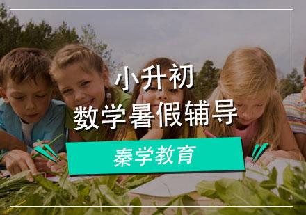 福州小升初培訓-小學升學數學暑期銜接精品輔導課程