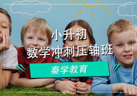 福州小升初培訓-小學升學數學沖刺壓軸班