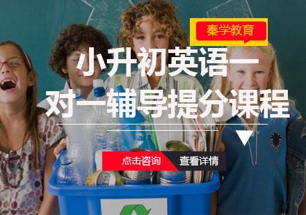 福州小升初培訓-小學升學英語一對一輔導提分課程