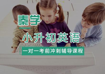 福州小升初培訓-小學升學英語一對一考前沖刺輔導課程