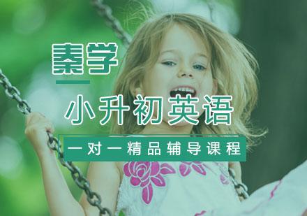 福州小升初培訓-小學升學英語一對一精品輔導課程