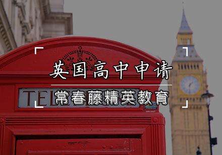 天津英國留學培訓-英國高中申請條件