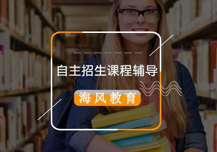 青島自主招生輔導培訓-海風教育自主招生課程輔導