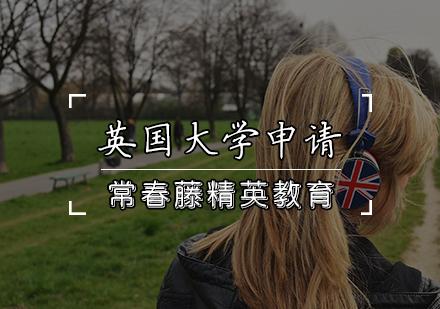 天津英國留學培訓-英國大學申請條件