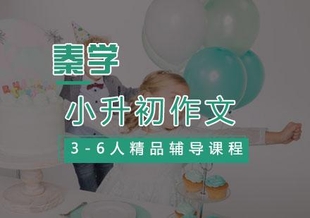 福州小升初培訓-小學升學作文3-6人精品輔導課程