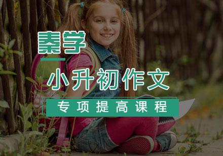 福州小升初培訓-小學升學作文專項提高課程
