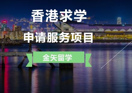 上海香港留學培訓-香港求學申請服務項目