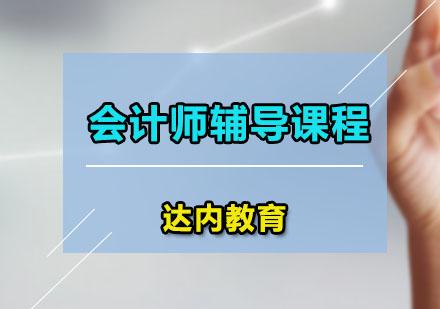 廣州會計初級培訓-會計師輔導課程