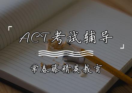 天津ACT培訓-ACT考試輔導課程