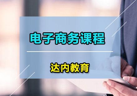 广州电子商务培训-电子商务课程