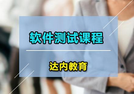 广州软件测试培训-软件测试课程