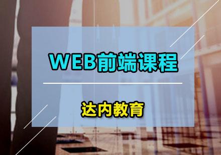 广州Web前端培训-Web前端课程