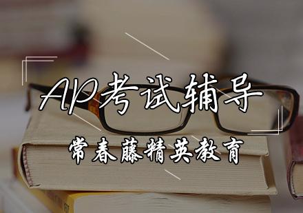 天津AP培訓-AP考試輔導課程