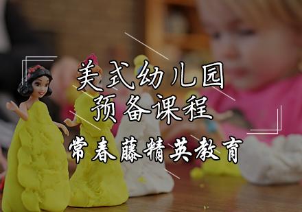 天津幼兒英語培訓-美式幼兒園預備課程