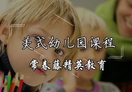 天津幼兒英語培訓-美式幼兒園課程