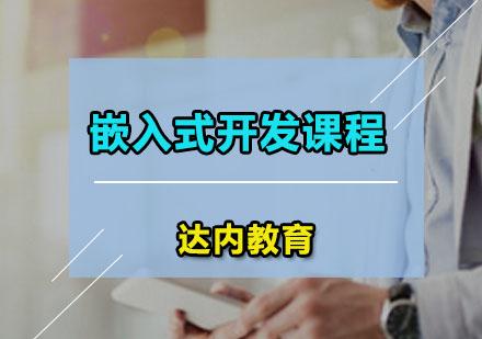 廣州嵌入式培訓-嵌入式開發課程
