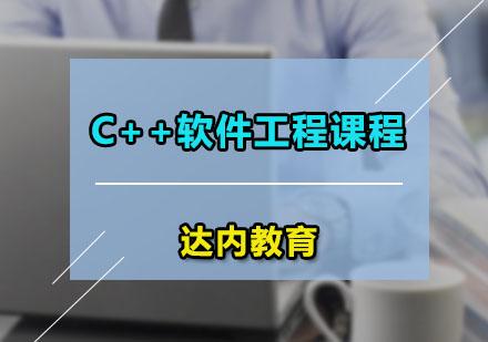广州C++培训-C++软件工程课程