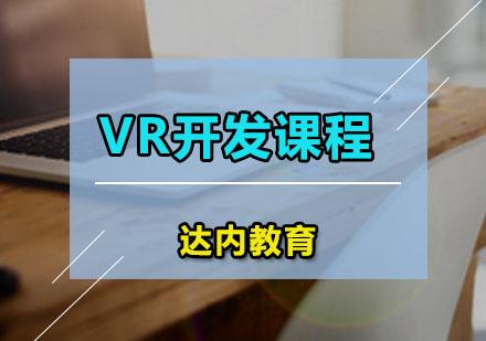 广州软件开发培训-VR开发课程