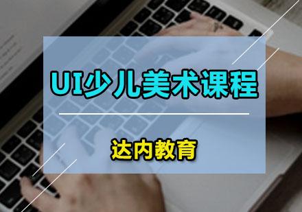 广州UI培训-UI少儿美术课程