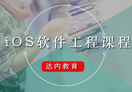 广州ios软件培训-iOS软件工程课程