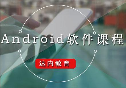 广州Android软件培训-Android软件课程